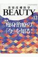 美容皮膚医学BEAUTY 2-11 2019 (12)