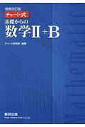 チャート式 基礎からの数学2+B<増補改訂版>