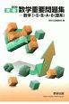 実戦 数学重要問題集 数学1・2・3・A・B 理系 2020