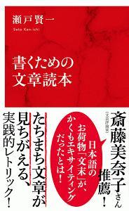瀬戸賢一『書くための文章読本』
