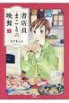 書店員まことの晩餐 (1)