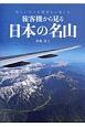 旅客機から見る日本の名山 美しい山々を機窓から楽しむ