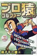 『プロゴルファー猿 サルVSドラゴン』藤子不二雄A