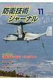 防衛技術ジャーナル 2019.11 最新技術から歴史まで、ミリタリーテクノロジーを読む(464)