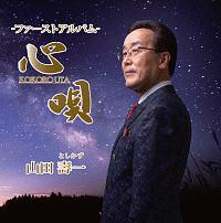 荒木とよひさ『心唄~山田壽一ファーストアルバム~』