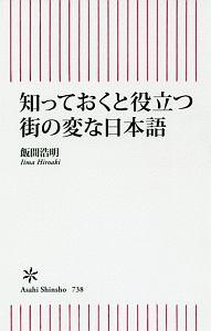 『知っておくと役立つ街の変な日本語』飯間浩明
