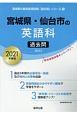 宮城県・仙台市の英語科 過去問 2021 宮城県の教員採用試験「過去問」シリーズ5