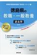 徳島県の教職・一般教養 過去問 2021 徳島県の教員採用試験「過去問」シリーズ1