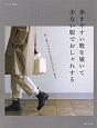 歩きやすい靴を履いて 少ない服でおしゃれする 長く着られるStandard Style 秋冬