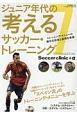 ジュニア年代の考える サッカー・トレーニング トレーニング・メニューの適切な設定と運用を考察 Soccer clinic+α(7)