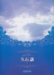 CD+楽譜集 上級ピアノ・サウンズ/久石譲