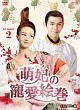 萌妃の寵愛絵巻 DVD-BOX2