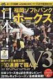 3年連続日本一!福岡ソフトバンクホークス ホークス優勝!プロ野球SMBC日本シリーズ2019