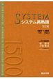 システム英熟語<5訂版> 最重要500→最難関1500
