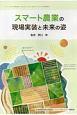 スマート農業の現場実装と未来の姿 ニューカントリー臨時増刊号