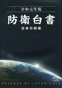 防衛白書 日本の防衛 令和元年