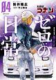 名探偵コナン ゼロの日常-ティータイム- (4)