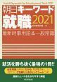 朝日キーワード就職 最新時事用語&一般常識 2021