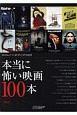 シネマニア100 本当に怖い映画100本 (2)