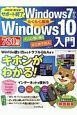 Windows7かららくらく乗換 Windows10入門