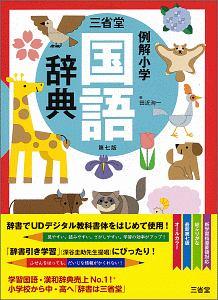 三省堂 例解小学 国語辞典<第七版>