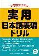 大学生のための実用日本語表現ドリル