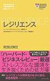 ハーバード・ビジネス・レビュー レジリエンス EIシリーズ
