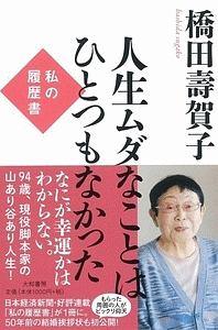 橋田壽賀子『人生ムダなことはひとつもなかった』