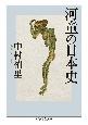 河童の日本史