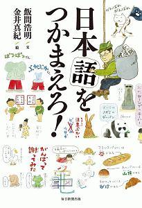 『日本語をつかまえろ!』飯間浩明