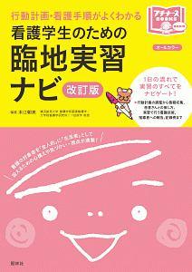 本江朝美『看護学生のための臨地実習ナビ<改訂版>』