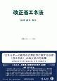 改正省エネ法 重要法令シリーズ3 法律・政令・省令