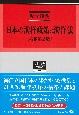 日本の海洋政策と海洋法<増補第2版>