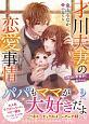才川夫妻の恋愛事情 9年目の愛妻家と赤ちゃん