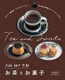 大阪 神戸 京都 お茶とお菓子