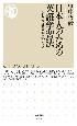 日本人のための英語学習法 シンプルで効果的な70のコツ