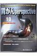 胃がんperspective 10-4 New Perspectives in the t