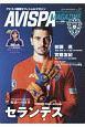 AVISPA MAGAZINE アビスパ福岡オフィシャルマガジン(21)