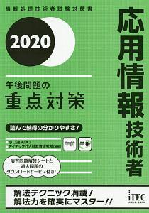 応用情報技術者 午後問題の重点対策 2020