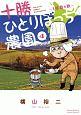 十勝ひとりぼっち農園 (4)