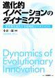 進化的イノベーションのダイナミクス 変革期を超克する組織能力マネジメント