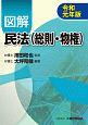 図解 民法(総則・物権) 令和元年