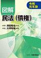 図解 民法(債権) 令和元年