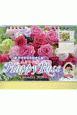 幸せを引き寄せるユミリーのHappy Rose Calendar<卓上版> 2020