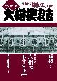 大相撲力士名鑑 令和二年 明治から令和までの歴代幕内全力士収録