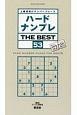 ハードナンプレ THE BEST 上級者向けナンバープレース(53)