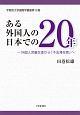 ある外国人の日本での20年 外国人児童生徒から「不法滞在者」へ
