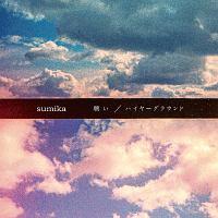 sumika『願い/ハイヤーグラウンド』