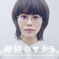 日本テレビ系水曜ドラマ 同期のサクラ オリジナル・サウンドトラック