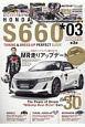 S660 チューニング&ドレスアップガイド AUTO STYLE24 (3)